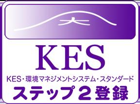 株式会社川崎製作所_KES・環境マネジメントシステムステップ2認証取得